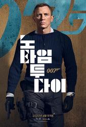 007 노타임투다이 별로 기대 안되는 이유 007 또 잡힌다