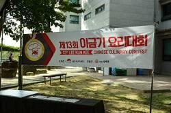 제13회 이금기 요리대회 대학부 예선전 - 상명대학교