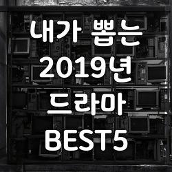 내가 뽑는 2019년 드라마 BEST5 (봄밤, WWW, 멜로가 체질, 타인은 지옥이다, 닥터프리즈너)