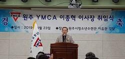 원주YMCA 이종혁이사장 취임식