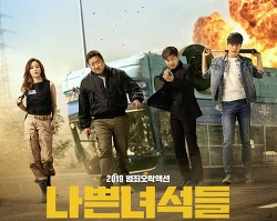 영화 나쁜 녀석들: 더 무비(THE BAD GUYS: REIGN OF CHAOS, 2019) 후기, 결말, 줄거리