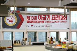 제13회 이금기 요리대회 대학부 예선전 - 수원여자대학교