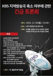 ▣ [알림] KBS지역방송국 축소 여부에 관한 긴급 토론회