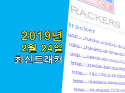 2019년 2월 최신 트래커(트레커) utorrent (2019년 2월 24일)