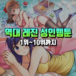레진코믹스 명작 완결 명작 웹툰 추천 : 19금 성인 웹툰의 진수 TOP10