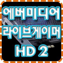 AVerMedia LiveGamer HD 2(에버미디어 라이브 게이머 HD 2)