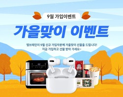 앱테크, 9월 엠브레인 패널파워 가을맞이 이벤트