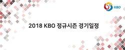 2018 KBO 프로야구 일정 총정리
