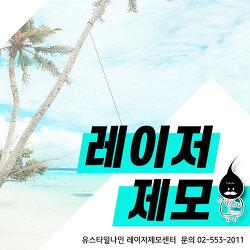 서울강남 레이저제모후기 잘하는곳을찾기위해