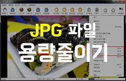 jpg 파일 용량 줄이기