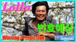 로또랩 로또889회당첨번호 로또예상 특징점 분석 Week 50 Forecast 1 2019