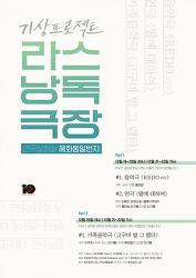 기상 프로젝트 라스 낭독극장 두번째 시즌, 연극실헌실 혜화동일번지에서 12월 19일부터