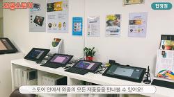 서울 타블렛 맛집을 찾아라! 핫플레이스 망리단길에 위치한 #1 와콤스토어 합정점