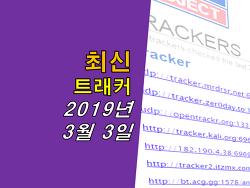 2019년 3월 최신 트래커(트레커) utorrent (2019년 3월 3일)
