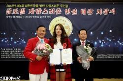 가수 여정인 대중가요 발전공헌부문 '2018 글로벌 자랑스러운 인물대상'