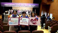 [여성긴급전화1366전남센터] 3월 캠페인 진행
