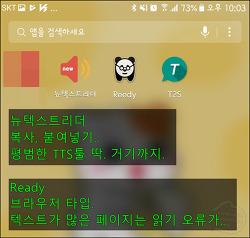 T2S, 기본 브라우저에서 웹페이지를 음성으로 읽어줍니다.