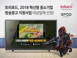 *트리포드, '2018 혁신형 중소기업 방송광고 지원사업' 대상 업체 선정