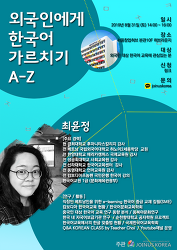 [강좌 초대] 외국인에게 한국어가르치기 A-Z  2019.08.31 (토)