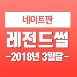 네이트판 결시친 레전드 썰 모음 [ 2018년 3월 사연 ]