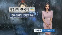 2017-08-19 KBS날씨뉴스 내일부터 다시 전국 비..중부∙남해안 많은 비 주의 이세라