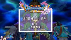 [PS4]드래곤 퀘스트XI 공략 - 외해 ~ 벽화 세계