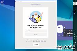 마이크로소프트 팀즈(Microsoft Teams) 삭제 방법