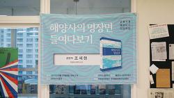 [출판도시 인문학당] 『해양사의 명장면』조세현 교수님과의 만남