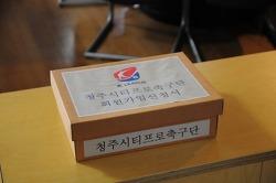 한국에서 프로축구구단에 가입 하려면.. 청주FC 충북 첫번째 기업 프로축구팀 탄생?