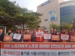 서울시의원 후보 출마기자회견문