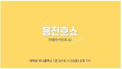 코미디빅리그 개그맨 이용진 이진호의 용진호쇼 협찬사 모집