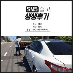 중고장기렌트 sm5 서울 출고 후기~