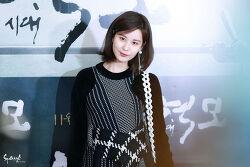 171121 역모 VIP시사회 서현 6p