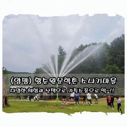 (양평)황순원문학촌 소나기마을에서 소나기체험과 다양한 활동