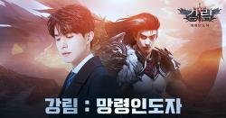 퇴마 대작3D RPG '강림 : 망령인도자' 배우 이동욱 3차 TVC 최초공개