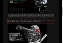 Meng model 1/9 kawasaki H2R