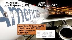 [180627] 로스엔젤레스-시카고 (LAX-ORD), 아메리칸 항공 (AA296), A321 탑승기
