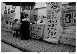 사주와 타로 / 출장사주 / 야운 철학관 / 흑백사진 / 다큐사진 / 거리사진