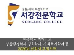 경찰행정학과 , 경호학과, 사회복지학과 2020년 신입생 모집시작
