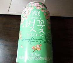 gs25 벚꽃 청포도 에이드 마셔 본 후기(리뷰)☆