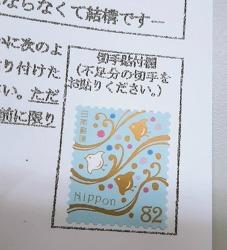 부족한 우편 요금 징수하는 일본 우체국