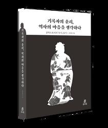 신간 『기록자의 윤리, 역사의 마음을 생각하다 : 문학으로서의 『사기』 읽기』가 출간되었습니다!!