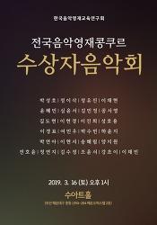 전국음악영재콩쿠르 수상자음악회