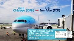 [180506] 시카고-인천 (ORD-ICN), 대한항공 (KE038), B777-300ER 탑승기