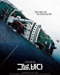 KINO(양철호)의 영화-그날 바다, 시작을 여는 문
