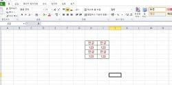 엑셀 숫자만 추출 찾아내는 방법