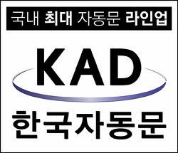 산업용자동문 시공 노하우가 풍부한 KAD한국자동문