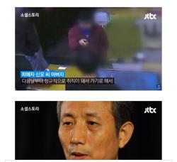 강서구 pc방 살인사건 피해자 아버지 인터뷰