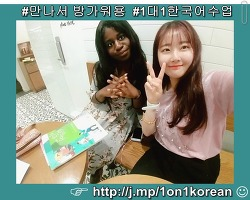 [1:1 Korean Class] Master Korean Together with Native Experts