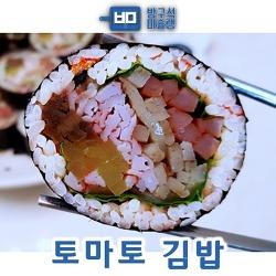 암예방 레시피, 저염식 토마토 김밥 만들기, 만드는 법 (암예방 레시피 공모전)